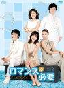 ロマンスが必要 DVD-BOX2 [ ジョンフン ]