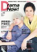 Drama Now!(vol.03)
