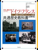 ドイツ・フランス共通歴史教科書(近現代史)