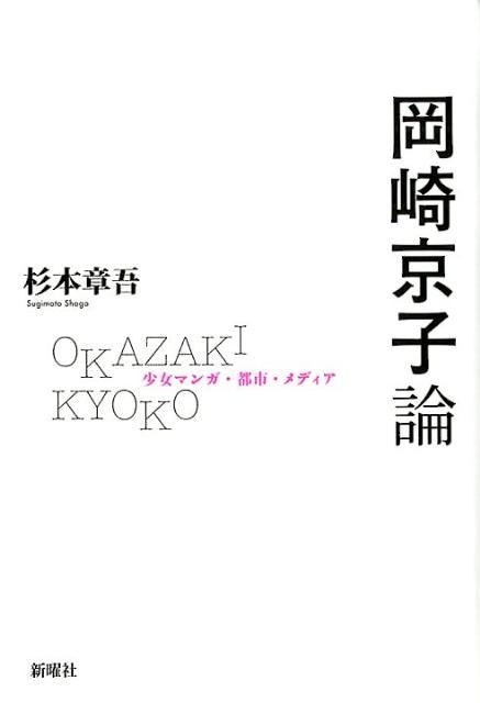 岡崎京子論 少女マンガ・都市・メディア [ 杉本章吾 ]