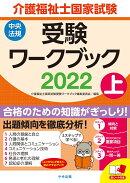介護福祉士国家試験受験ワークブック2022上
