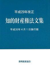 知的財産権法文集(平成29年改正)