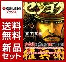 センゴク権兵衛 1-10巻セット【特典:透明ブックカバー巻数分付き】