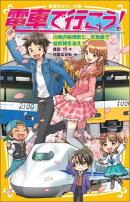 電車で行こう!(川崎の秘境駅と、京急線で桜前線)