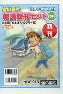 金の星社朝読新刊セット2019(全6巻セット)