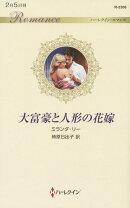 大富豪と人形の花嫁