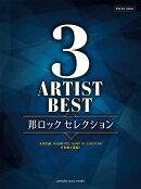 【予約】ピアノソロ 3アーティストBEST 邦ロック セレクション