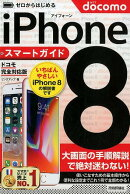 ゼロからはじめるiPhone8スマートガイド[ドコモ完全対応版]