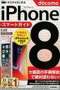 ゼロからはじめるiPhone8スマートガイド[ドコモ完全対応版] [ リンクアップ ]
