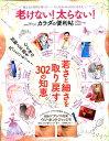 老けない!太らない!カラダの便利帖 (晋遊舎ムック 便利帖シリーズ/LDK特別編集 040)