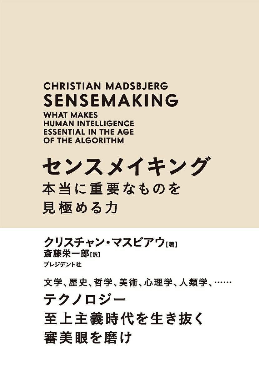 センスメイキング 本当に重要なものを見極める力 文学、歴史、哲学、美術、心理学、人類学、・・・・・ [ クリスチャン・マスビアウ ]