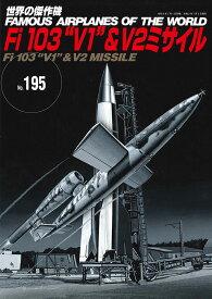 "Fi103""V1""&V2ミサイル(世界の傑作機No.195)"
