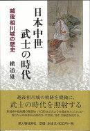 【バーゲン本】日本中世武士の時代ー越後相川城の歴史