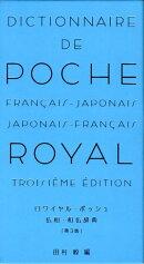 ロワイヤル・ポッシュ仏和・和仏辞典第3版