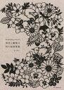 切り絵作家gardenの草花と動物の切り絵図案集 [ garden ]