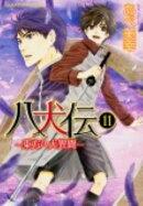 八犬伝(第11巻)