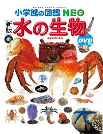 [新版]水の生物 DVDつき (小学館の図鑑NEO) [ 白山 義久 ]