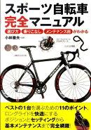 スポーツ自転車完全マニュアル
