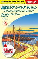 A32 地球の歩き方 極東ロシア シベリア・サハリン 2019〜2020