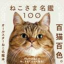 ねこさま名鑑100 [ パイ インターナショナル ]
