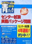 大学入試センター試験実戦パッケージ問題(2019)