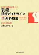 科学的根拠に基づく乳癌診療ガイドライン(2 〔2008〕)