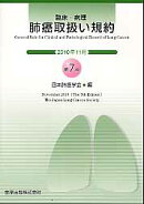 臨床・病理肺癌取扱い規約第7版