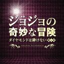 映画「ジョジョの奇妙な冒険 ダイヤモンドは砕けない 第一章」オリジナル・サウンドトラック [ 遠藤浩二 ]