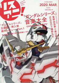リスアニ!(vol.40.1(2020 M) 「ガンダムシリーズ」音楽大全ーUniversal Centu (M-ON!ANNEX)