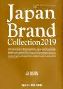 Japan Brand Collection京都版(2019)