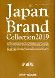 Japan Brand Collection京都版(2019) (メディアパルムック)