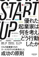 START UP 優れた起業家は何を考え、どう行動したか