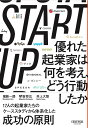 START UP 優れた起業家は何を考え、どう行動したか [ 堀新一郎 ]