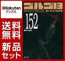 ゴルゴ13(コンパクト版) 81-152巻セット