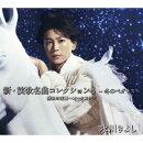 新・演歌名曲コレクション8-冬のペガサスー勝負の花道〜オーケストラ (通常盤B)