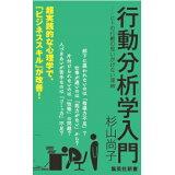 行動分析学入門 (集英社新書)