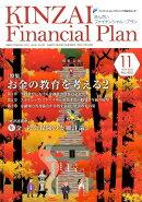 KINZAI Financial Plan(No.405(2018年.11)
