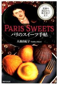 PARIS SWEETS パリのスイーツ手帖 [ 大森 由紀子 ]