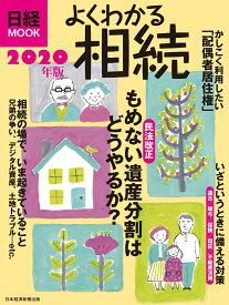 よくわかる相続 2020年版 (日経ムック) [ 日本経済新聞出版 ]