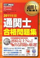 通関士合格問題集(2011年版)