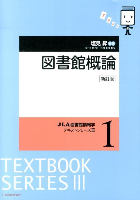 図書館概論新訂版 (JLA図書館情報学テキストシリーズ) [ 塩見昇 ]