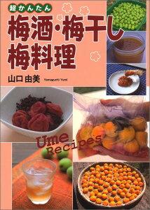 超かんたん 梅酒・梅干し・梅料理 [ 山口 由美 ]