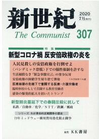 新世紀(第307号(2020.7)) 日本革命的共産主義者同盟革命的マルクス主義派機関誌 新型コロナ禍反安倍政権の炎を