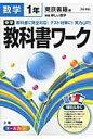 中学教科書ワーク(数学 1年) 東京書籍版新編新しい数学
