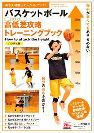 バスケットボール 高低差攻略トレーニングブック ハンディ版 [ 鈴木良和 ]