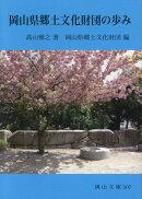 岡山県郷土文化財団の歩み