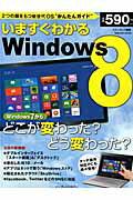 いますぐわかるWindows 8