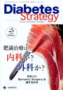 Diabetes Strategy(vol.8 no.1(2018)