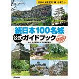 続日本100名城公式ガイドブック 日本の文化遺産「城」を歩こう (Gakken Mook 歴史群像シリーズ)