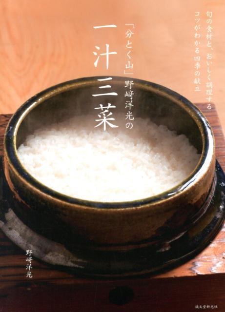 「分とく山」野崎洋光の一汁三菜 旬の食材と、おいしく調理するコツがわかる四季の献立 [ 野崎洋光 ]
